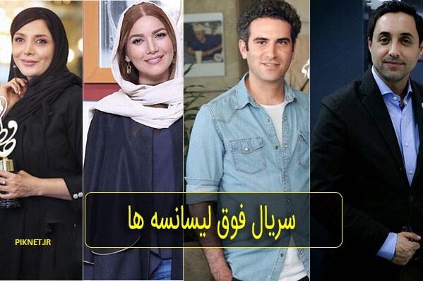 بیوگرافی بازیگران سریال فوق لیسانسه ها + اسامی و عکس بازیگران