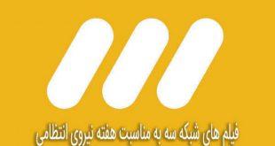 فیلم های شبکه سه به مناسبت هفته نیروی انتظامی