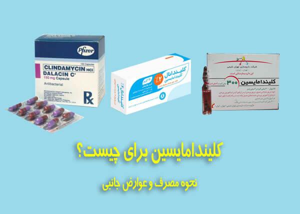 کلیندامایسین برای چیست؟ + نحوه مصرف و عوارض جانبی