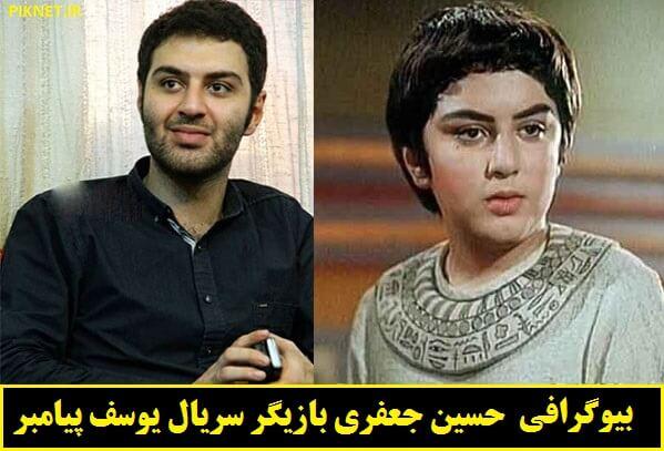 بیوگرافی حسین جعفری بازیگر سریال یوسف پیامبر + عکس