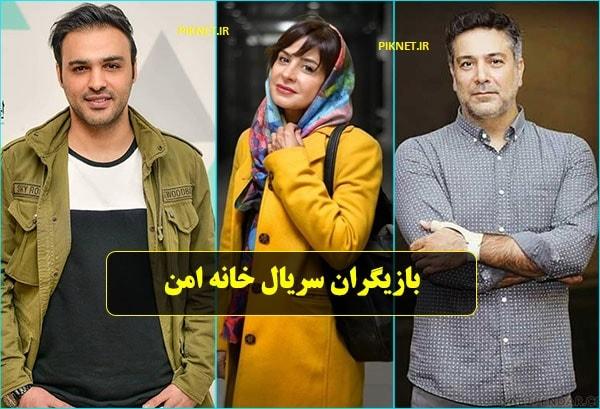 بیوگرافی بازیگران سریال خانه امن + عکس و خلاصه داستان سریال خانه امن