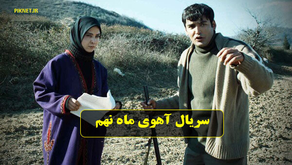 اسامی بازیگران سریال آهوی ماه نهم + داستان و زمان پخش از شبکه آی فیلم