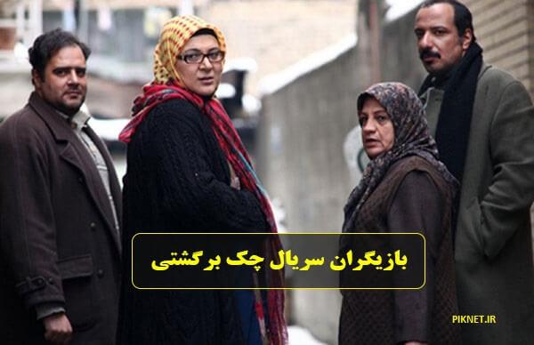 بازیگران سریال چک برگشتی + داستان و زمان پخش از شبکه آی فیلم
