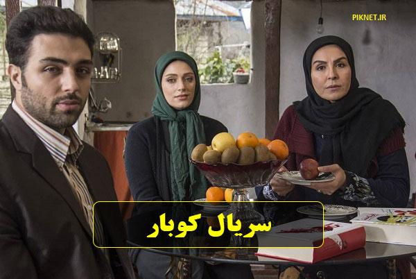 اسامی بازیگران سریال کوبار + داستان و زمان پخش از شبکه تماشا