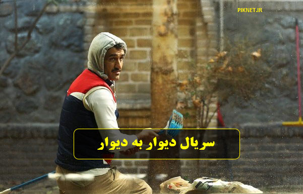 اسامی بازیگران سریال دیوار به دیوار + داستان و زمان پخش از شبکه تماشا