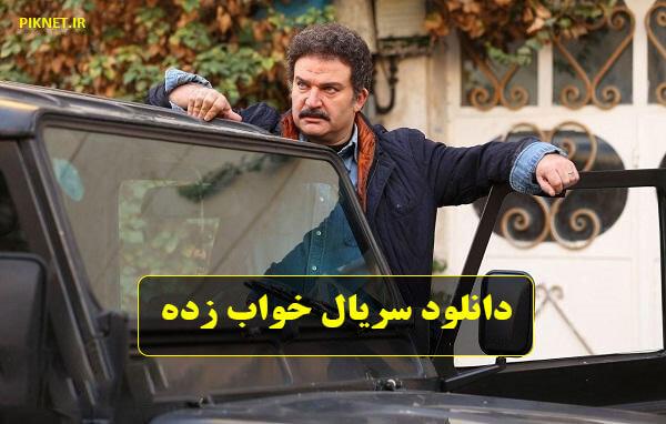 دانلود سریال خواب زده قسمت 1 با ترافیک نیم بها