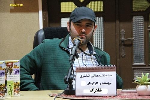 سید جلال دهقانی اشکذری کارگردان سریال شاهرگ