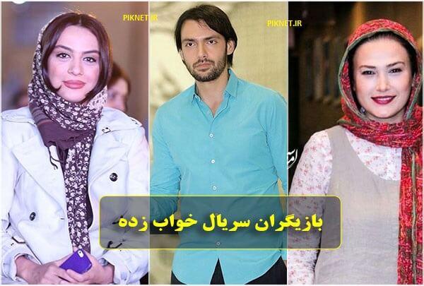اسامی بازیگران سریال خواب زده + عکس و بیوگرافی بازیگران سریال خواب زده