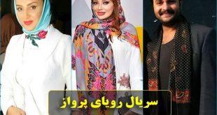 اسامی بازیگران سریال رویای پرواز و خلاصه داستان + عکس