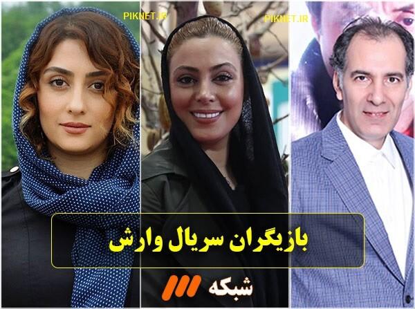اسامی بازیگران سریال وارش + خلاصه داستان سریال وارش