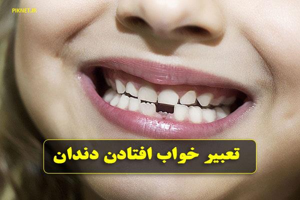 تعبیر خواب افتادن دندان به روایت معبرین اسلامی