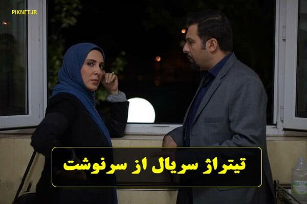 دانلود آهنگ تیتراژ پایانی سریال از سرنوشت با صدای محسن چاوشی