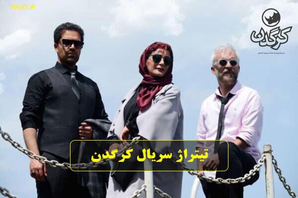 دانلود آهنگ تیتراژ سریال کرگدن با صدای پوریا رحیمی سام + موزیک ویدئو