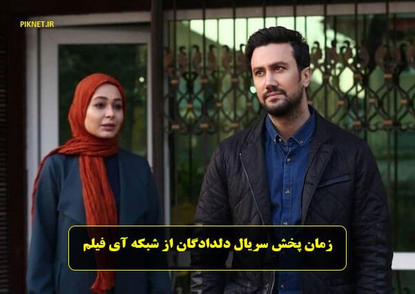 ساعت پخش و تکرار سریال دلدادگان از شبکه آی فیلم + داستان و بازیگران