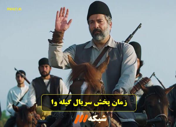 ساعت پخش و تکرار سریال گیله وا + بازیگران و خلاصه داستان
