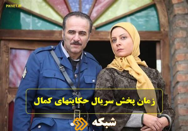 ساعت پخش و تکرار سریال حکایتهای کمال + بازیگران و خلاصه داستان