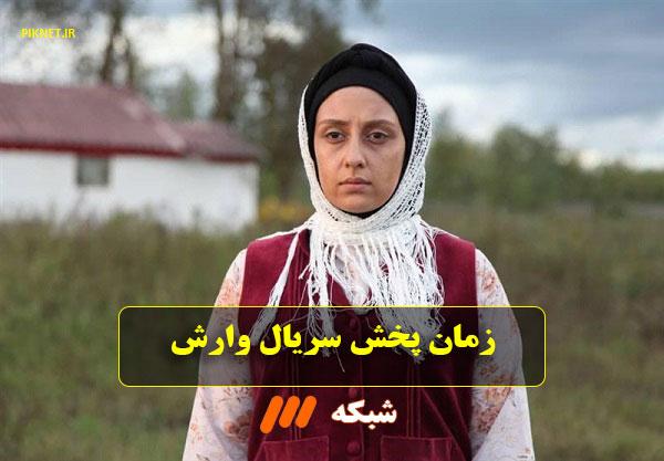 زمان پخش سریال وارش مشخص شد + معرفی بازیگران و خلاصه داستان