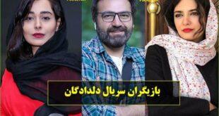 اسامی بازیگران سریال دلدادگان با عکس و بیوگرافی + نقش و خلاصه داستان