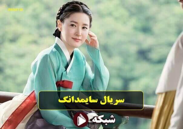 سریال سایمدانگ | خلاصه داستان و بازیگران سریال کره ای سایمدانگ