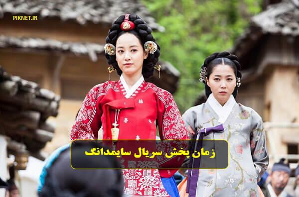 زمان و ساعت پخش تکرار سریال سایمدانگ از شبکه تماشا + بازیگران