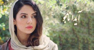 بیوگرافی آیدا نامجو و همسرش + تصاویر اینستاگرام آیدا نامجو بازیگر