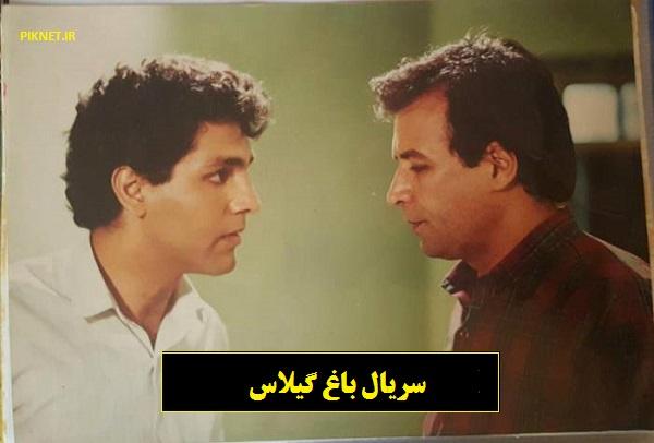 اسامی بازیگران سریال باغ گیلاس + خلاصه داستان و عکس