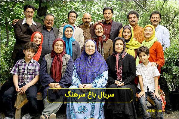 اسامی بازیگران سریال باغ سرهنگ + داستان و زمان پخش از شبکه آی فیلم