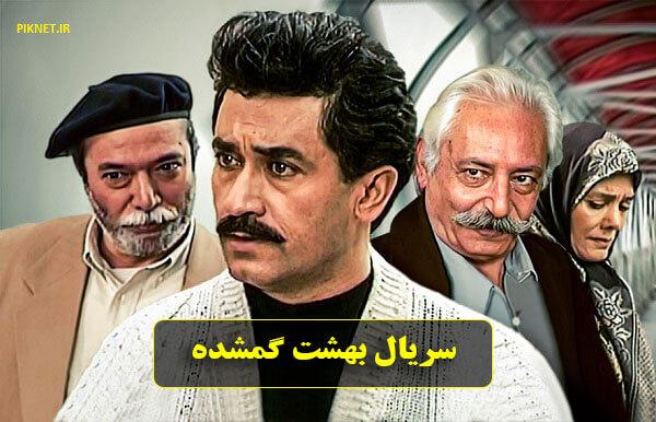 اسامی بازیگران سریال بهشت گمشده + داستان و زمان پخش از شبکه آی فیلم