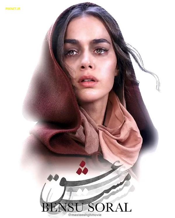 """اولین تصاویر بنسو سورال بازیگر فیلم """"مست عشق"""" منتشر شد"""