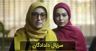 اسامی بازیگران سریال دلدادگان + خلاصه داستان و عکس