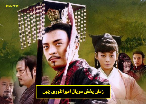 زمان و ساعت پخش تکرار سریال امپراطوری چین از شبکه تماشا