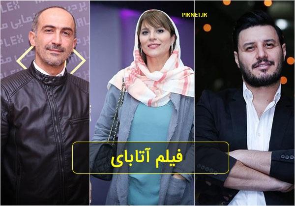 اسامی بازیگران فیلم سینمایی آتابای + خلاصه داستان و عکس