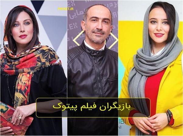 اسامی بازیگران فیلم پیتوک + خلاصه داستان و تصاویر