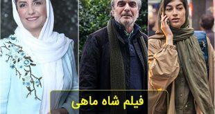 اسامی بازیگران فیلم شاه ماهی + خلاصه داستان و عکس