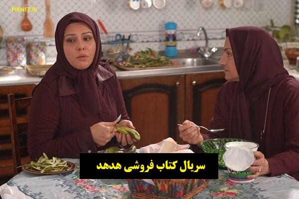 اسامی بازیگران سریال کتاب فروشی هدهد + خلاصه داستان و عکس بازیگران سریال کتابفروشی هدهد
