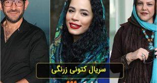 بیوگرافی بازیگران سریال کتونی زرنگی + اسامی بازیگران سریال کتونی زرنگی و خلاصه داستان