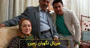 اسامی بازیگران سریال نگهبان زمین + خلاصه داستان و عکس