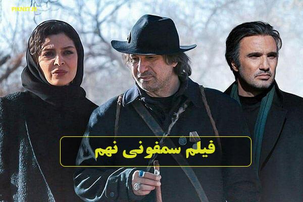 اسامی بازیگران فیلم سمفونی نهم + خلاصه داستان و زمان اکران
