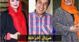 یوگرافی تمام بازیگران سریال آخر خط + اسامی بازیگران سریال آخر خط و خلاصه داستان