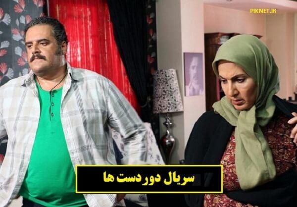 اسامی بازیگران سریال دوردست ها + داستان و زمان پخش از شبکه تماشا