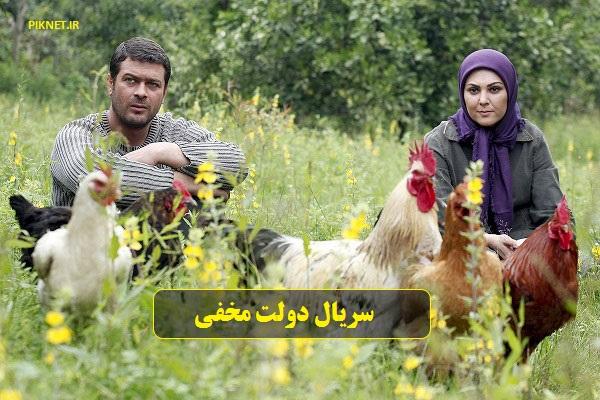 سریال دولت مخفی | اسامی بازیگران سریال دولت مخفی + خلاصه داستان