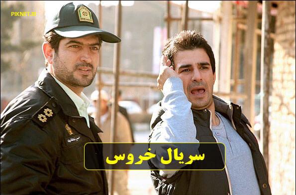 اسامی بازیگران سریال خروس + داستان و زمان پخش از شبکه آی فیلم