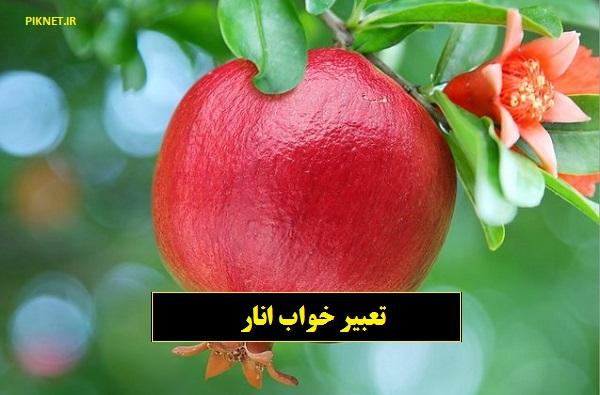 تعبیر خواب انار خوردن و دیدن خواب انار شیرین و ترش چه تعبیری دارد؟
