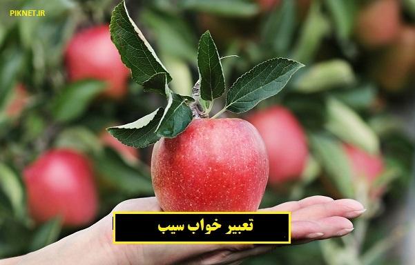 تعبیر خواب سیب از معبران غربی
