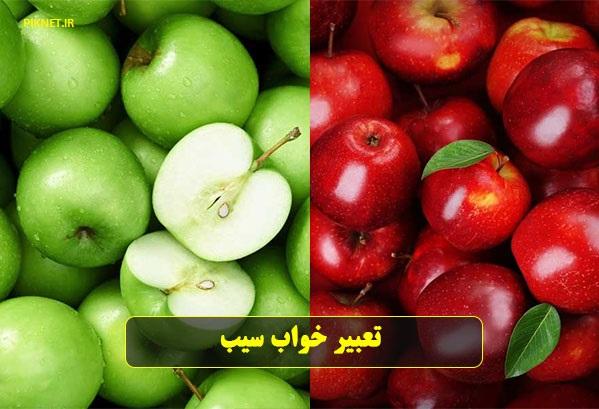 دیدن خواب سیب قرمز ، سبز و زرد | تعبیر خواب سیب برای زن باردار