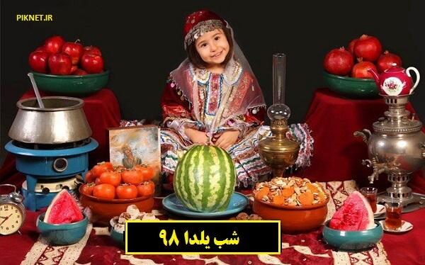 شب یلدا 98 چه تاریخی است؟ | آشنایی با آداب و رسوم شب یلدا