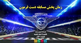 زمان پخش مسابقه دست فرمون از شبکه نسیم مشخص شد