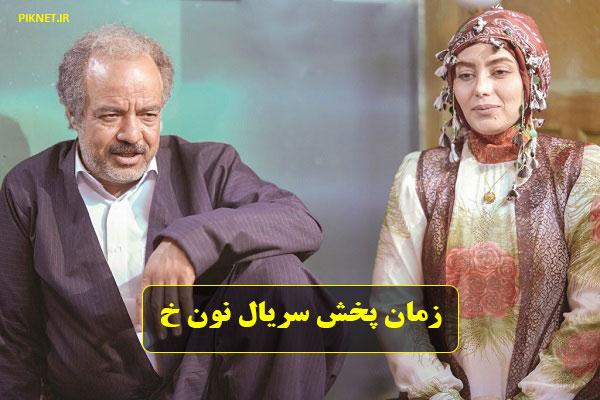 ساعت پخش و تکرار سریال نون خ از شبکه آی فیلم + معرفی بازیگران