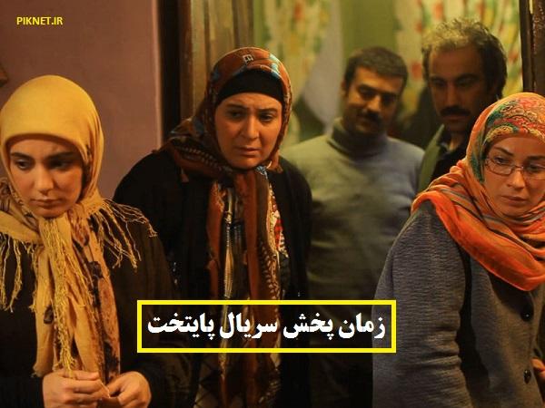 زمان پخش سریال پایتخت از شبکه افق