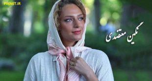 بیوگرافی نگین معتضدی و همسرش + عکس و زنگی شخصی هنری